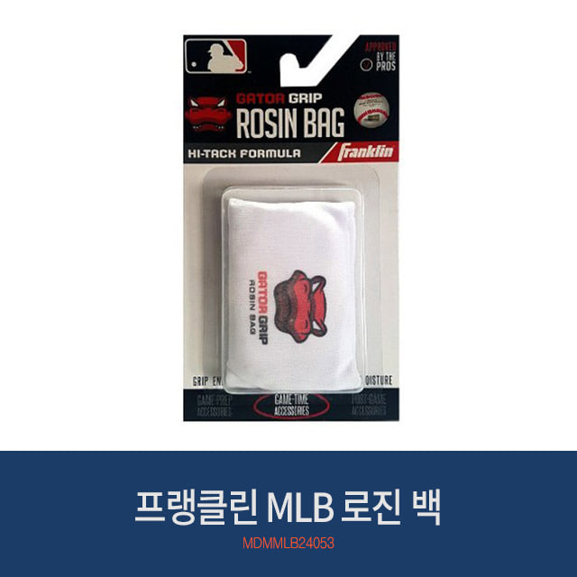 MLB GATOR GRIP ROSIN BAG 로진 백 24053